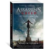 Assassin's Creed. Кредо убийцы
