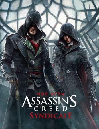 Мир Игры Assassin's Creed VI - Syndicate