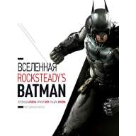 Вселенная Rocksteady's - Batman