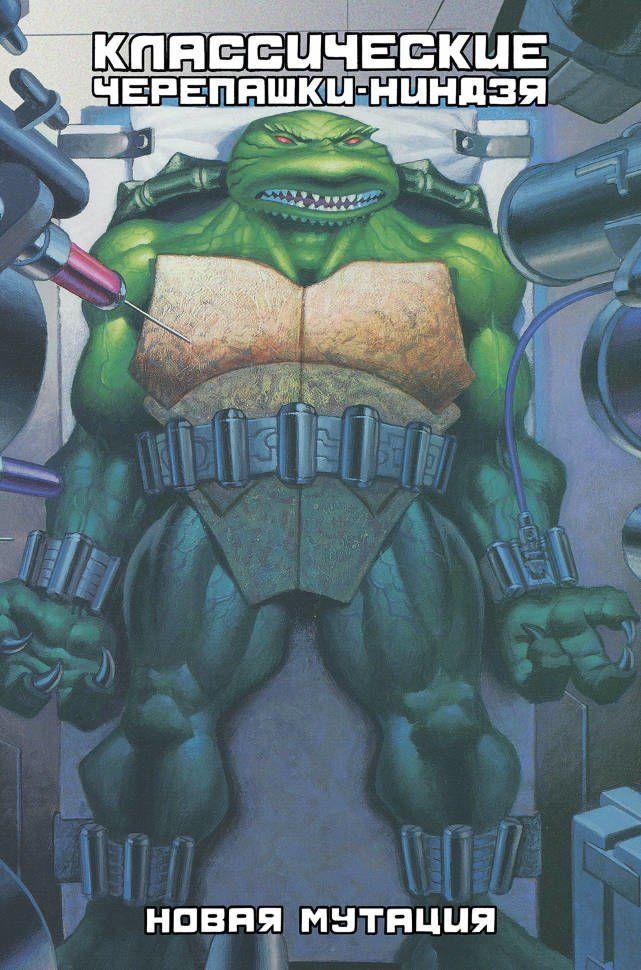 Обзор комикса Классические Черепашки-Ниндзя: Новая Мутация