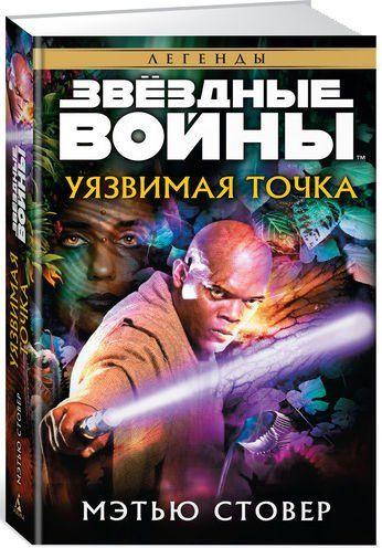 асока книга на русском скачать