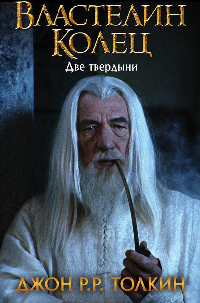 Купить книгу Властелин колец. Две твердыни (кино-обложка ...