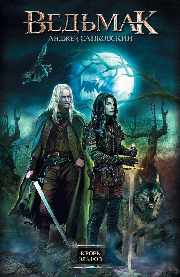 Купить книгу Ведьмак. Кровь эльфов недорого в интернет ...