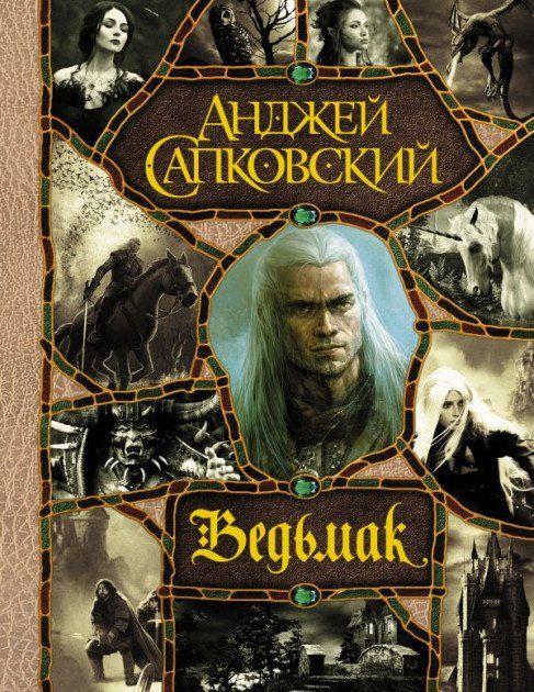 Купить книгу Анджей Сапковский. Ведьмак (Полное собрание ...