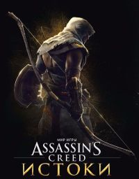 Мир Игры Assassins's Creed. Истоки