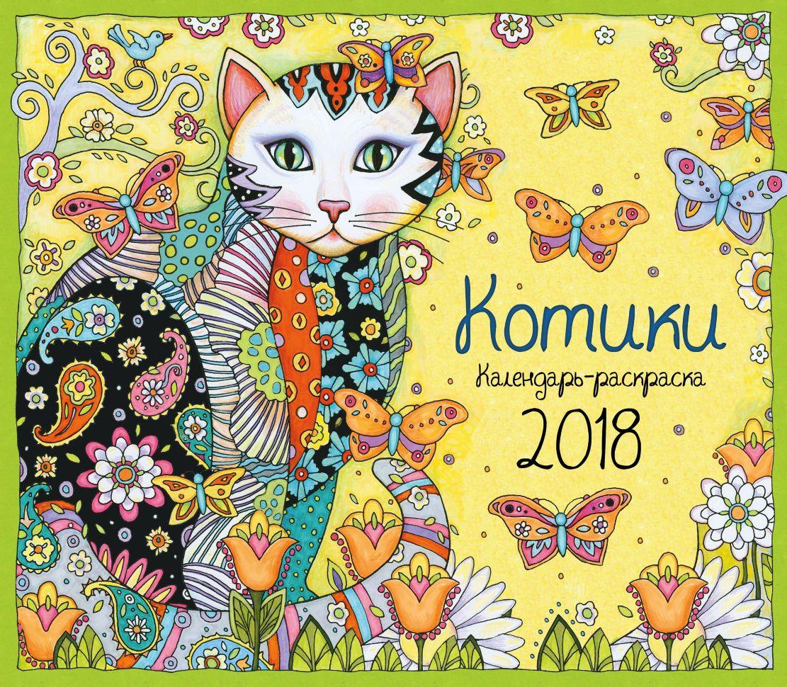 """Купить Календарь-раскраска """"Котики"""" (2018) недорого в ..."""