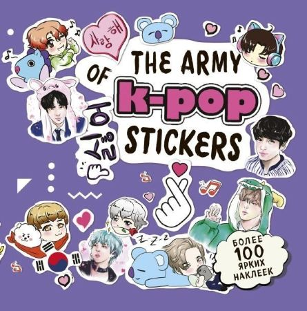 Стикербук The Army of K-POP