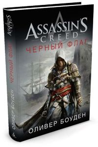 Assassin's Creed. Черный флаг