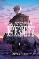 To Your Eternity. Том 1