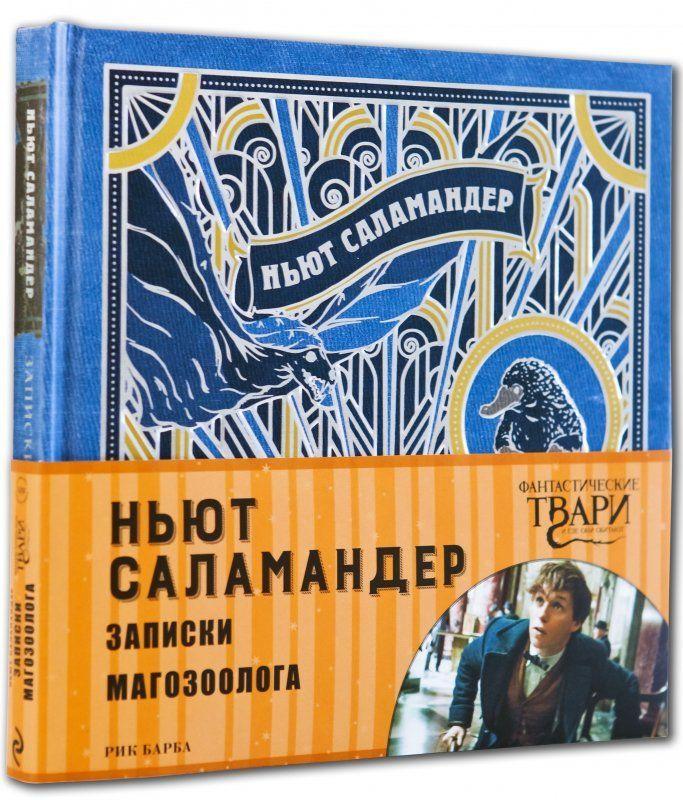 Купить Ньют Саламандер. Записки магозоолога недорого в интернет ... e8449007e9fef
