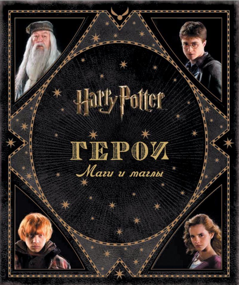 Купить Гарри Поттер. Герои. Маги и маглы недорого в ...