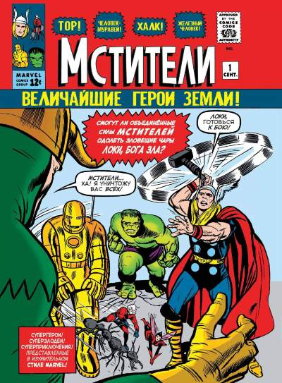 классика Marvel мстители том 1