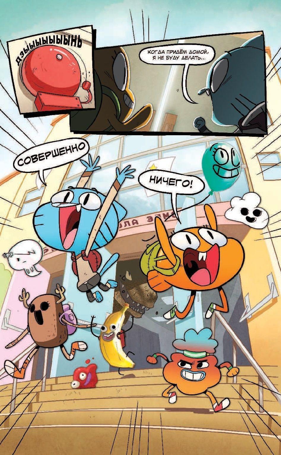 Комикс Удивительный Мир Гамбола. Безумные Приключения ...
