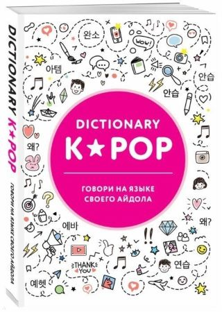 Книга K-POP dictionary. Говори на языке своего айдола