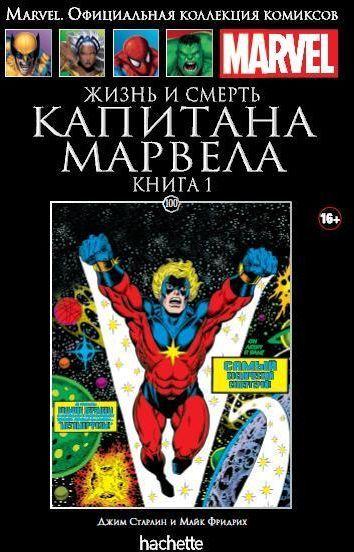 Книга как рисовать комиксы по марвелу